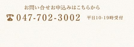 お問い合せお申込みはこちらから 050-5578-3644 24時間受付