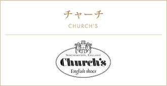 チャーチ CHURCH'S