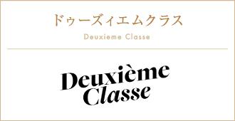 ドゥーズィーエムクラス Deuxieme Classe