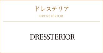 ドレステリア DRESSTERIOR
