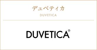デュベティカ DUVETICA