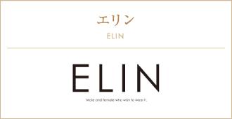 エリン ELIN