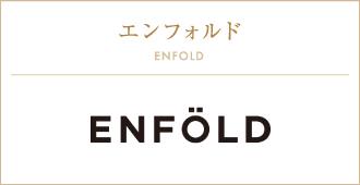 エンフォルド ENFOLD