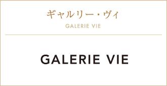 ギャルリー・ヴィ GALERIE VIE