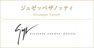 ジュゼッペザノッティ Giuseppe Zanotti