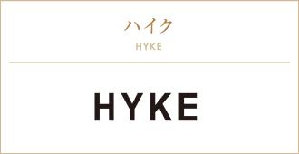 ハイク HYKE