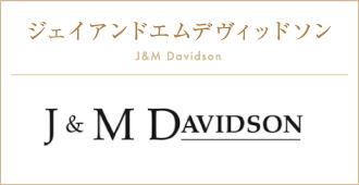 ジェイアンドエムデヴィッドソン J&M Davidson