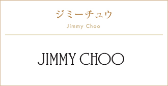 ジミーチュウ Jimmy Choo