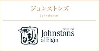 ジョンストンズ Johnstonsm