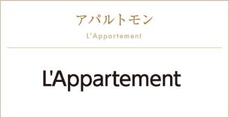 アパルトモン L'Appartement