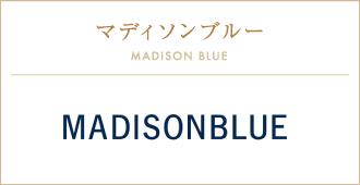 マディソンブルー MADISON BLUE