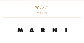 マルニ MARNI