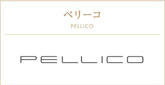 ペリーコ PELLICO