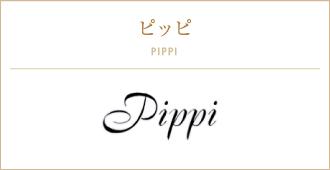 ピッピ PIPPI