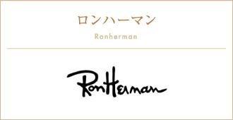 ロンハーマン Ronherman