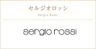 セルジオロッシ Sergio Rossi