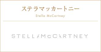 ステラマッカートニー Stella McCartney