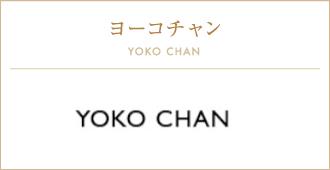 ヨーコチャン YOKO CHAN
