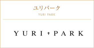 ユリパーク YURI PARK