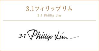 3.1フィリップリム 3.1 Phillip Lim