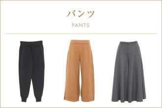 パンツ PANTS