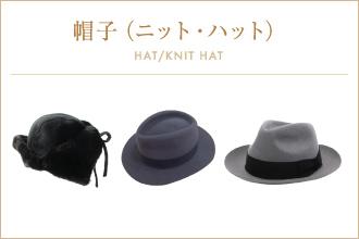 帽子(ニット・ハット) HAT/KNIT HAT