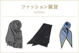 ファッション雑貨 GOODS