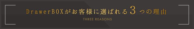 DrawerBOXがお客様に選ばれる3つの理由