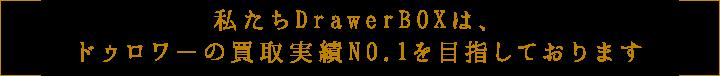 私たちDrawerBOXは、ドゥロワーの買取実績NO.1を目指しております