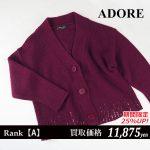 ADORE カーディガン/531-275052/東京都江戸川区のお客様よりお買取しました。