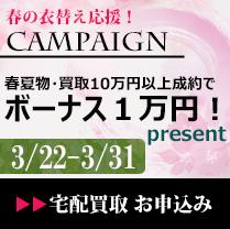 春の衣替えキャンペーン