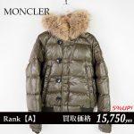 MONCLERモンクレール ブルガリ フードファージャケット/大阪市のお客様よりお買取しました。