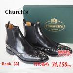 Church's(チャーチ) KETSBY MET LADIESスタッズ付サイドゴアブーツ/size37/大阪府枚方市のお客様よりお買い取りしました。