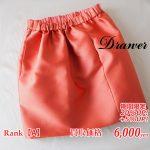 Drawerギャザースカート/6524-299-0748/名古屋市千種区のお客様よりお買取しました。