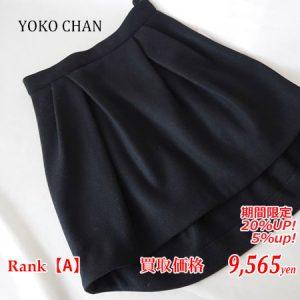 YOKO CHAN イレギュラーヘムスカート買い取り