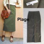 Plage(プラージュ)タイトスカート/東京都武蔵野市のお客様よりお買い取りしました。