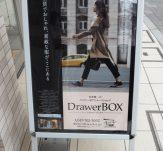 DrawerBOXポスター1