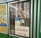 松戸駅ポスター